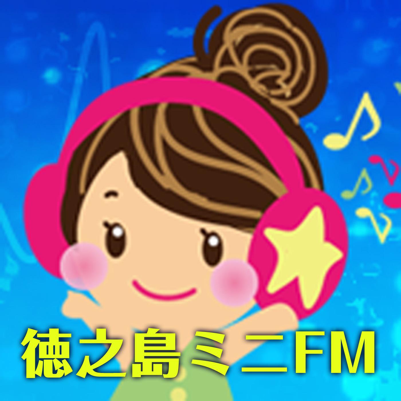 徳之島ミニFM on Podcast
